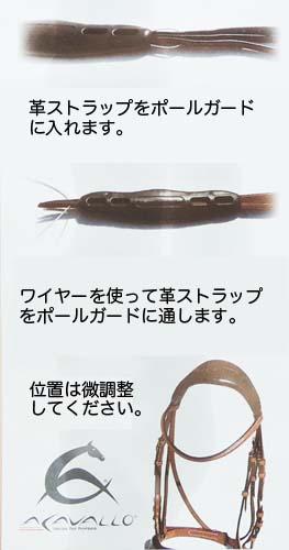 ACAVALLO  Gel 頭絡ガード