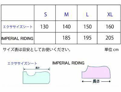 IMPERIAL RIDING 17SS エクササイズフライシート
