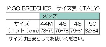 IAGOサイズ表