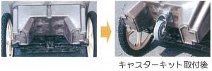 ビッグホイールカート(タイプA)