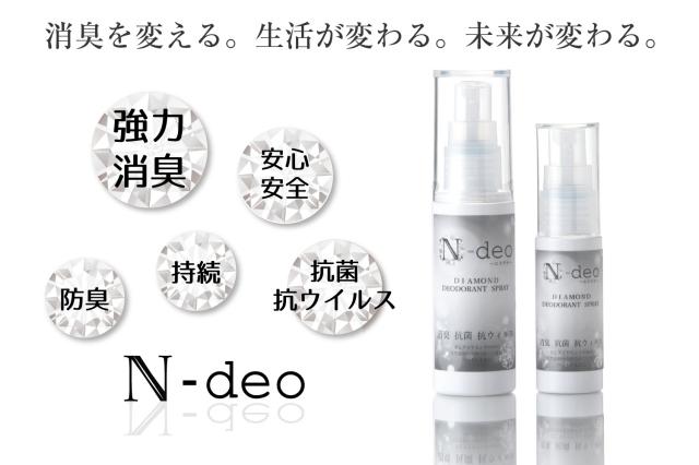 N-deo(エヌデオ)